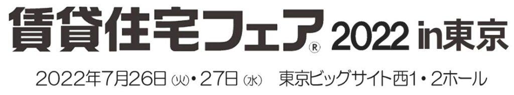 賃貸住宅フェア2022in東京 2022年7月26日(火)、27日(水) 東京ビッグサイト 西1、2ホール