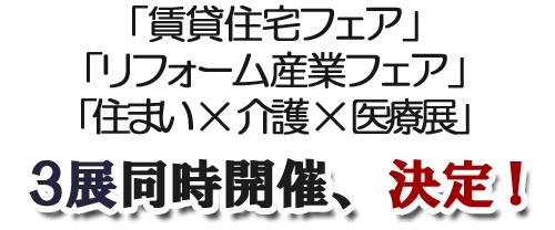 「賃貸住宅フェア2022in東京」「リフォーム産業フェア」「 住まい×介護×医療展 」3展同時開催、決定!